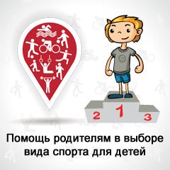 Помощь родителям в выборе вида спорта для детей
